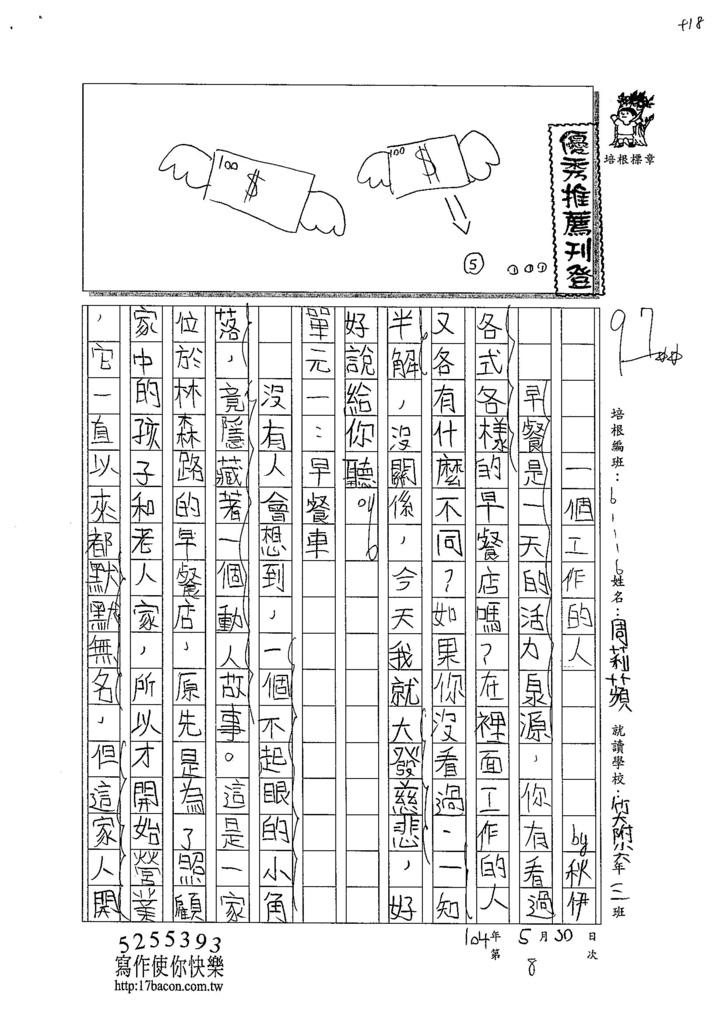 104W6409周莉蘋 (1)