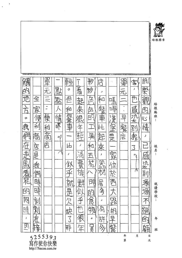 104W6409周莉蘋 (2)