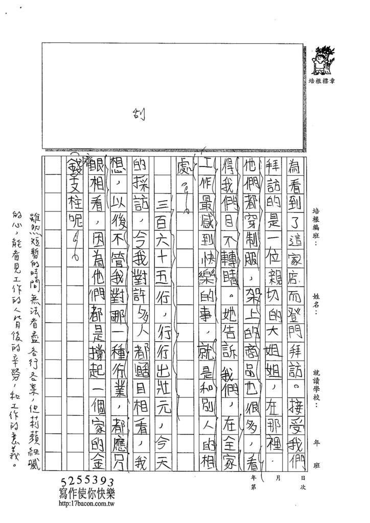 104W6409周莉蘋 (3)