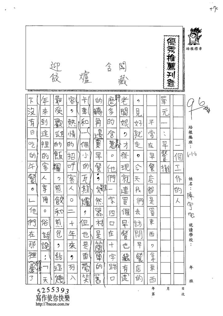 104W6409陳宇宏 (1)