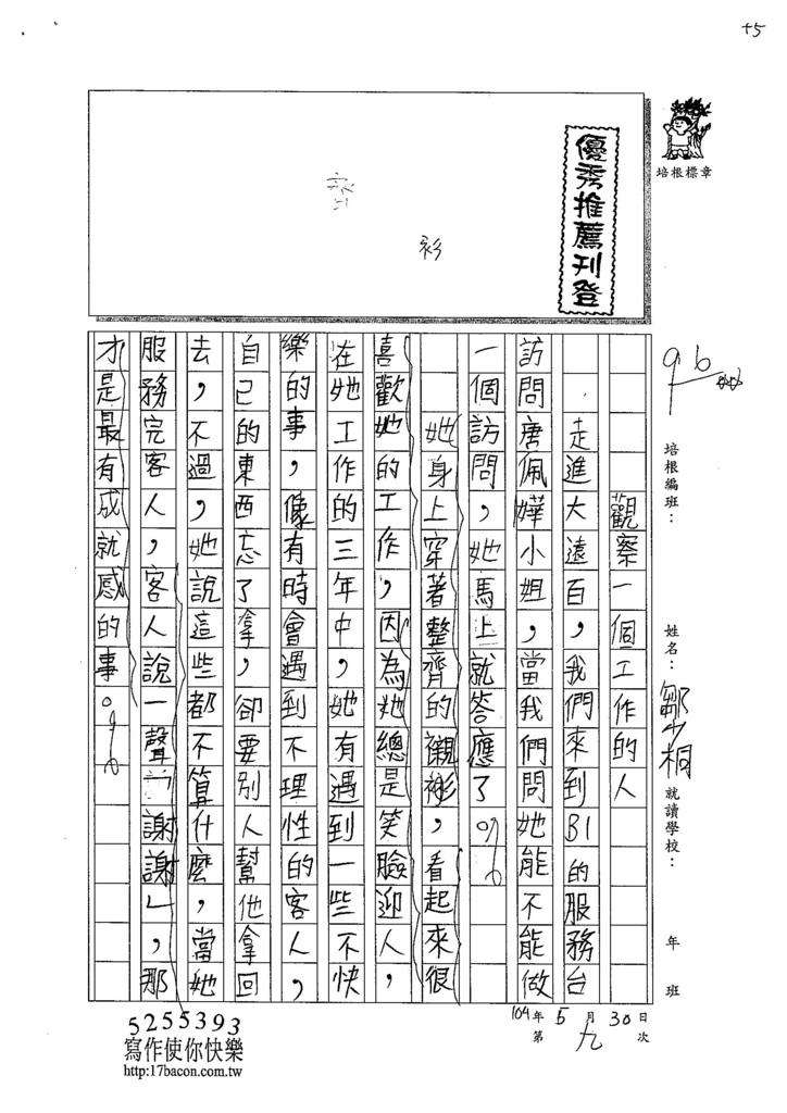 104W6409鄒少桐 (1)