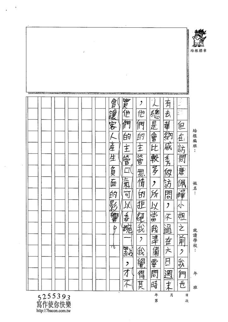 104W6409鄒少桐 (2)
