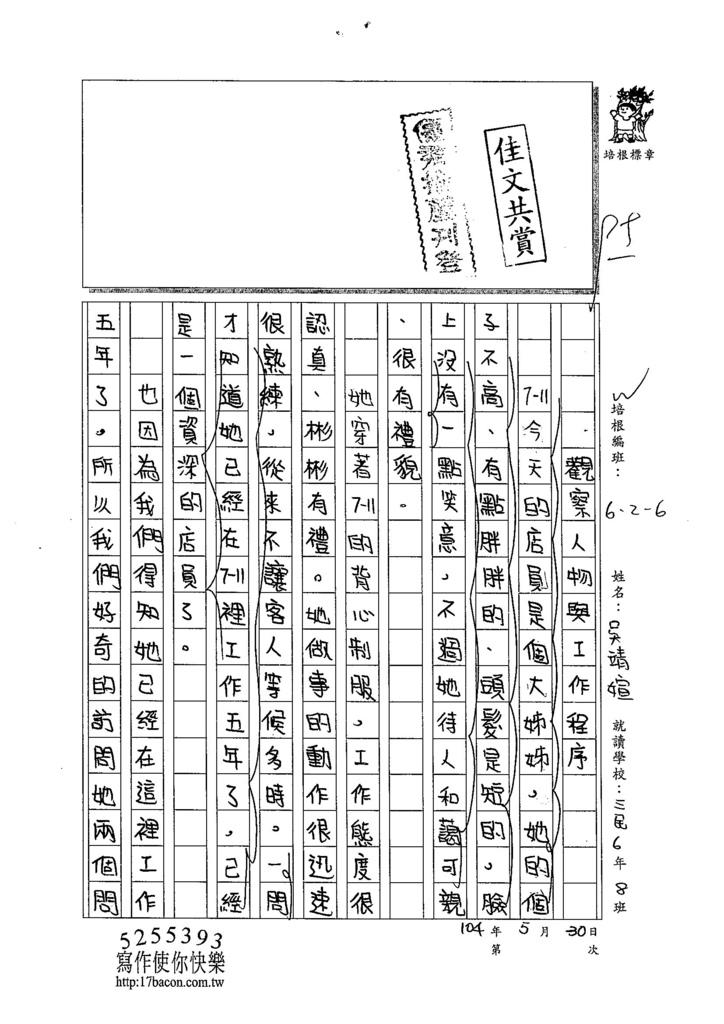 104W6409吳靖媗 (1)