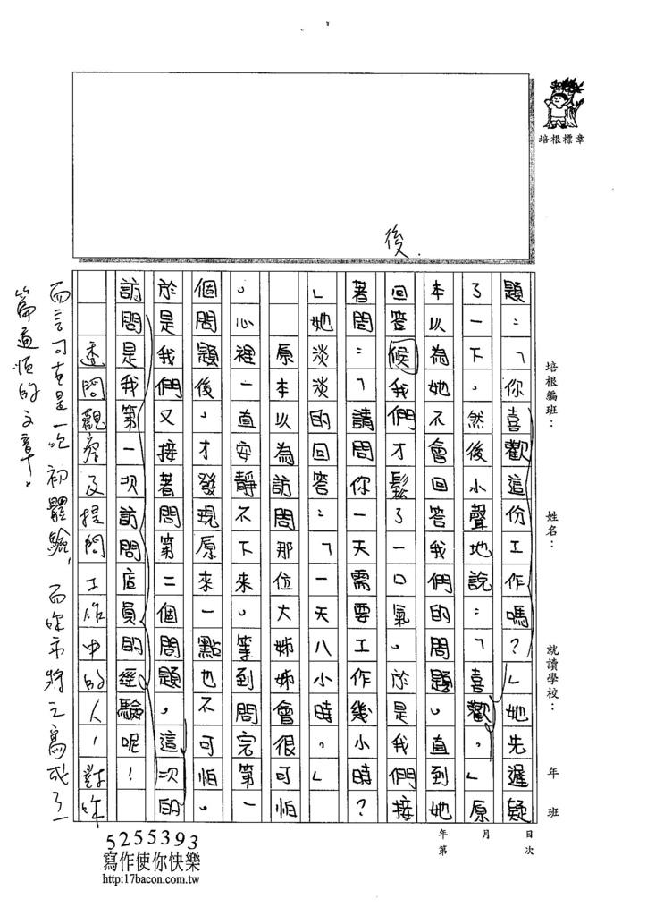 104W6409吳靖媗 (2)