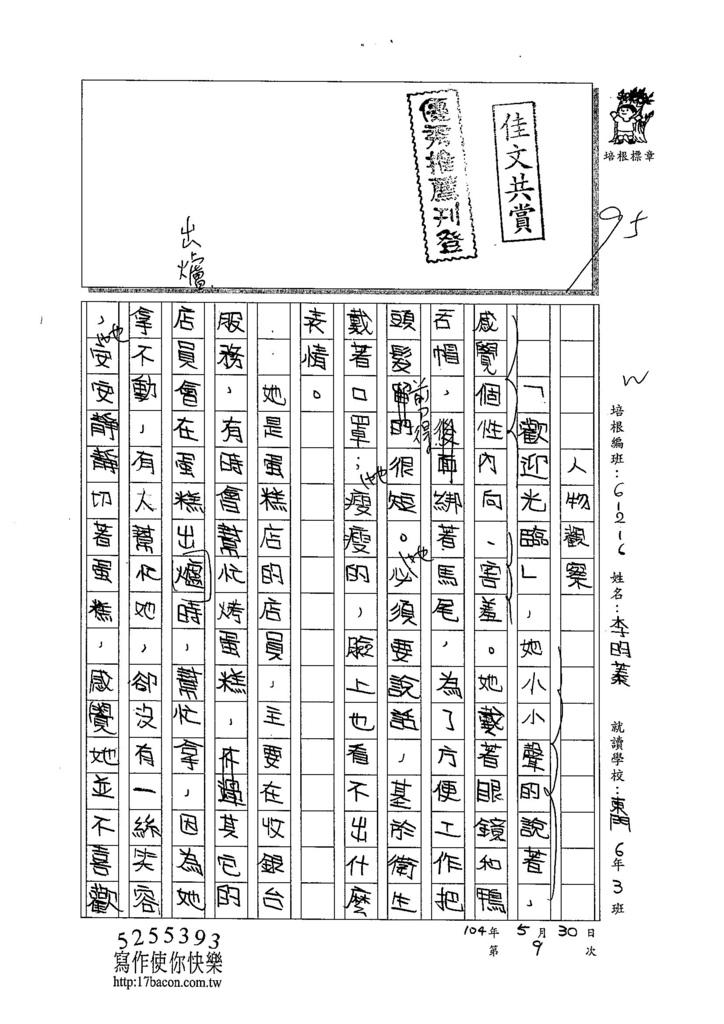 104W6409李昀蓁 (1)