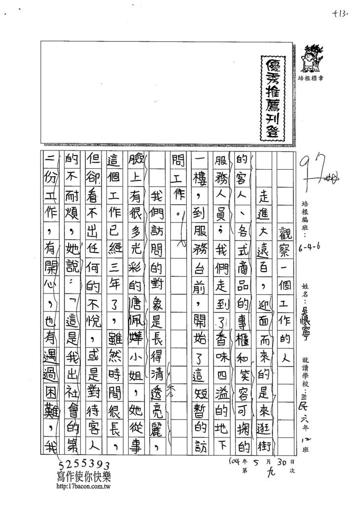 104W6409吳懷寧 (1)