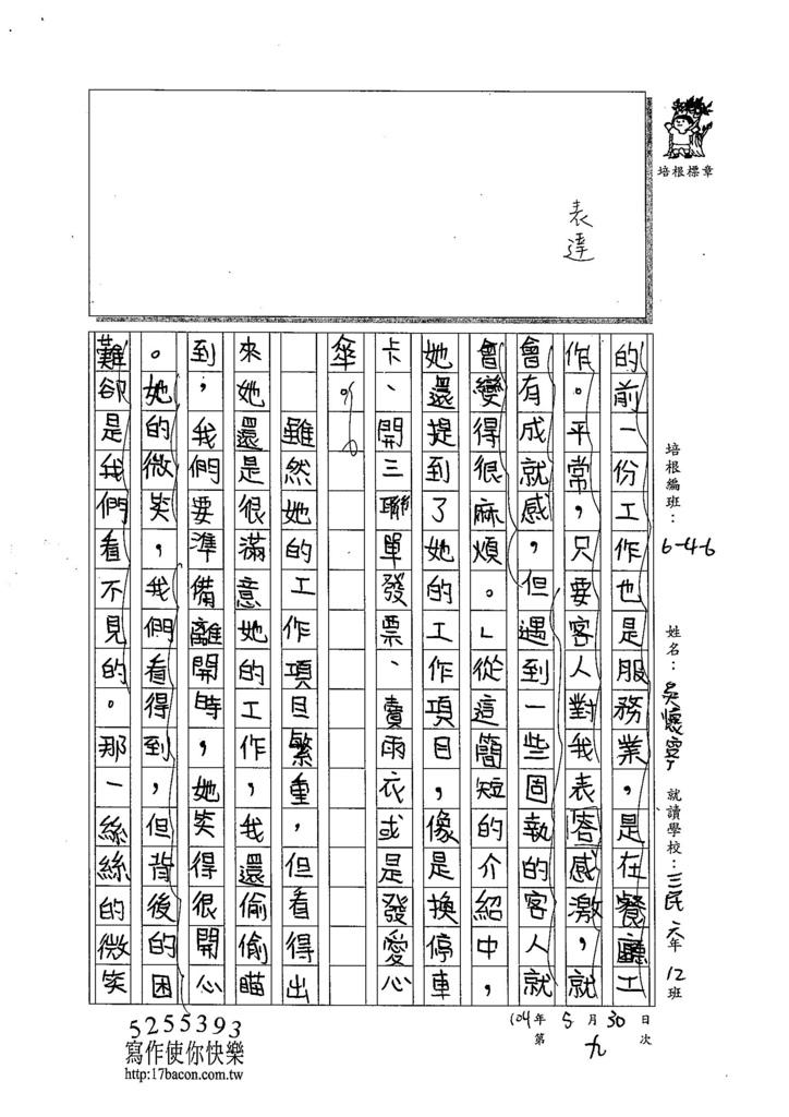 104W6409吳懷寧 (2)