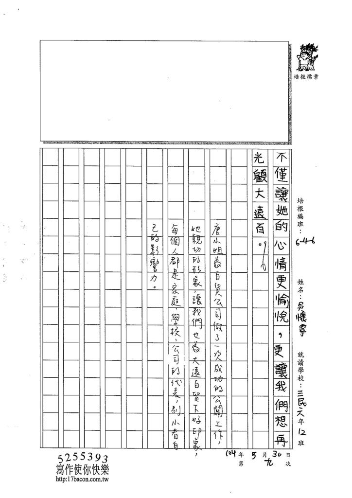 104W6409吳懷寧 (3)