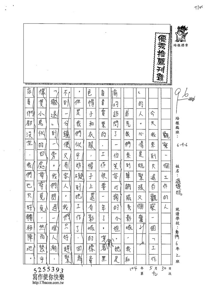 104W6409翁捷妮 (1)