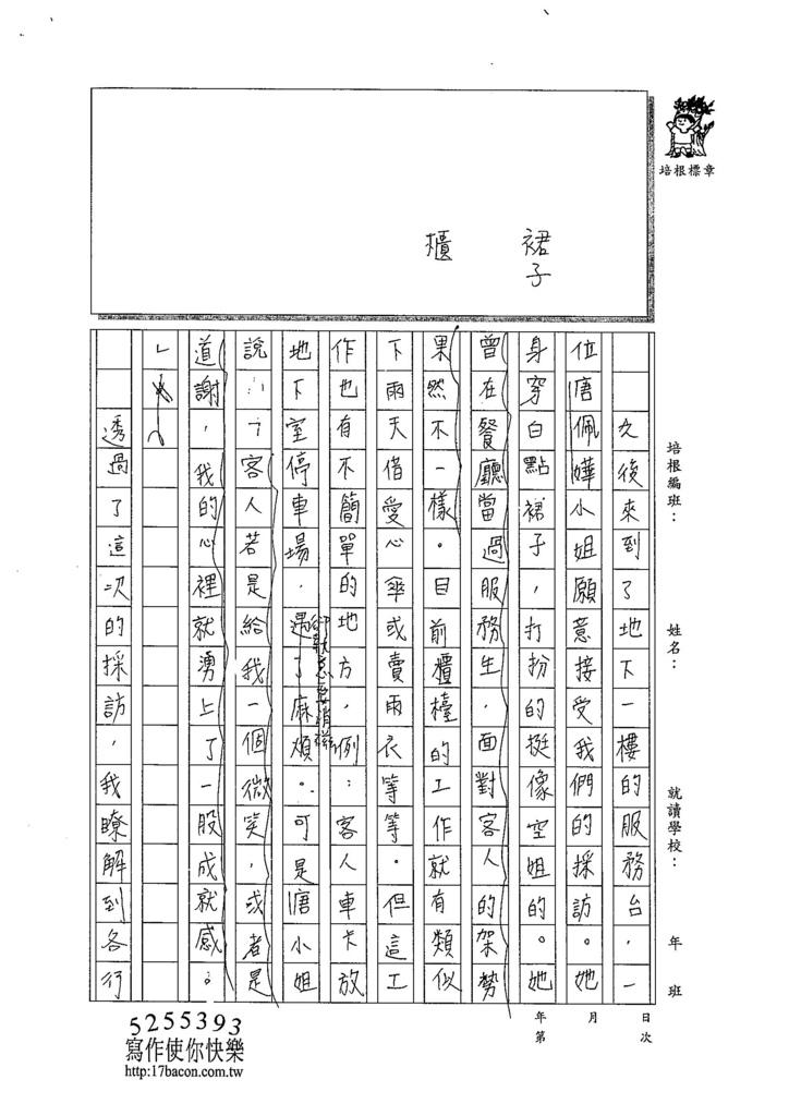 104W6409翁捷妮 (2)
