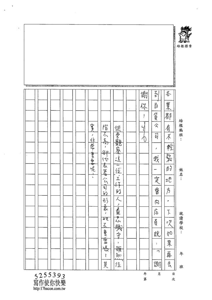 104W6409翁捷妮 (3)