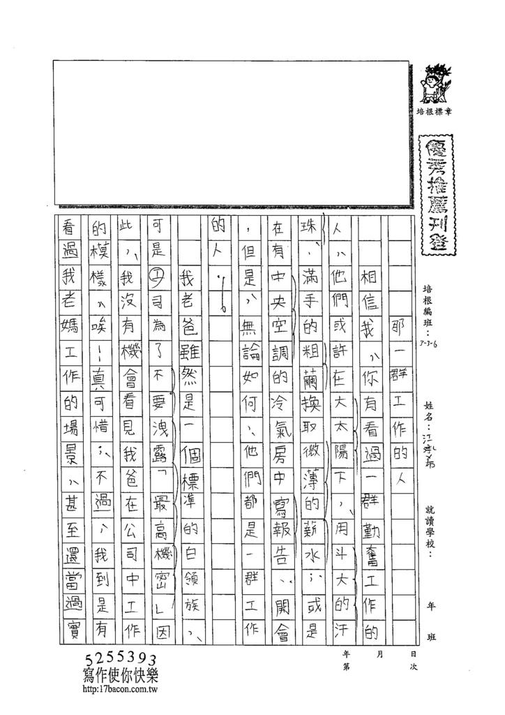 104W6410江承希 (1)