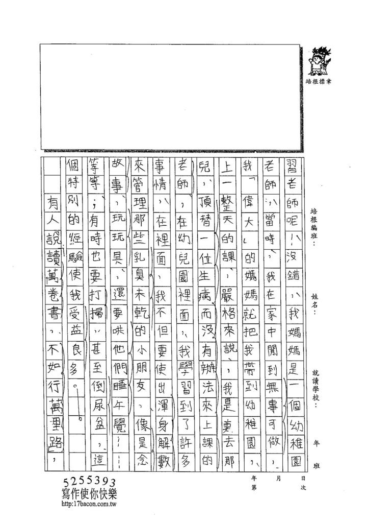 104W6410江承希 (2)