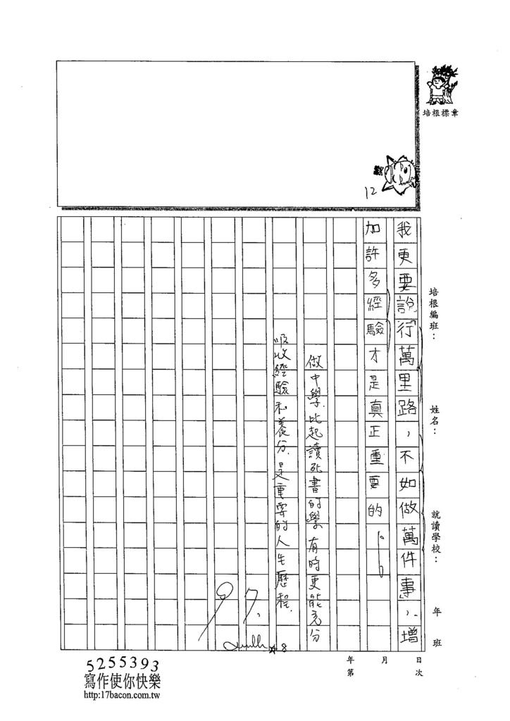 104W6410江承希 (3)