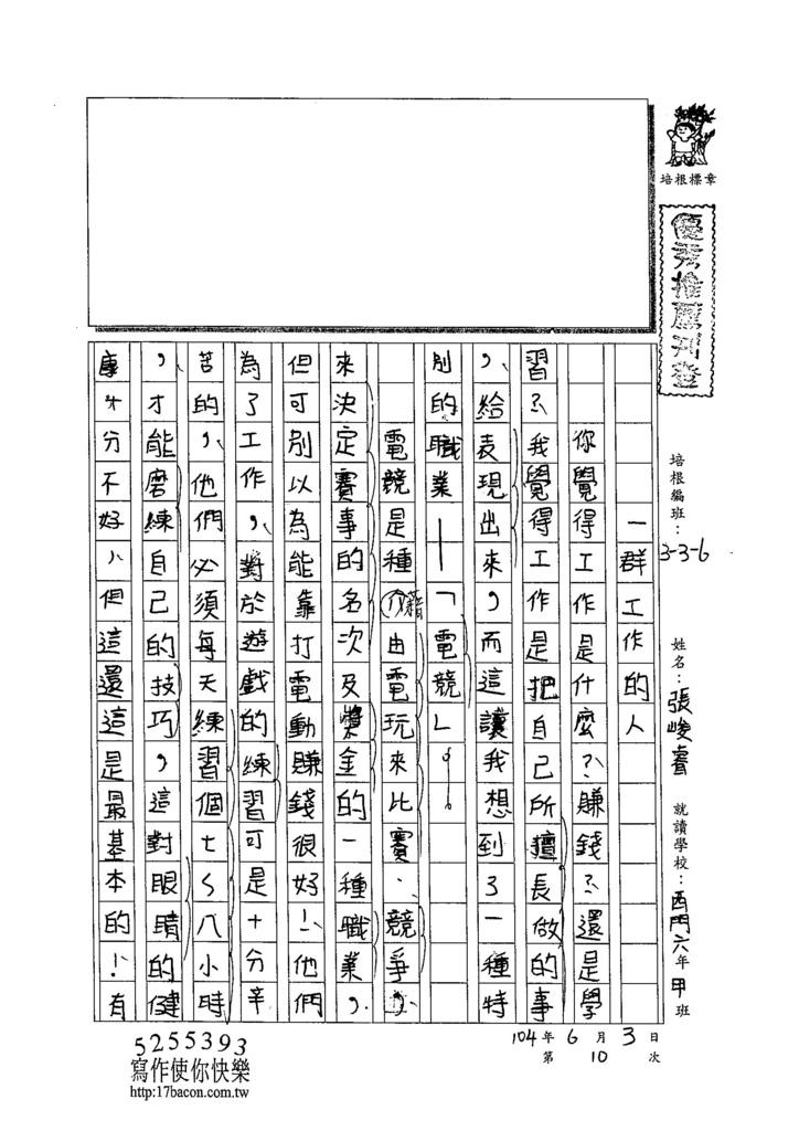 104W6410張峻睿 (1)