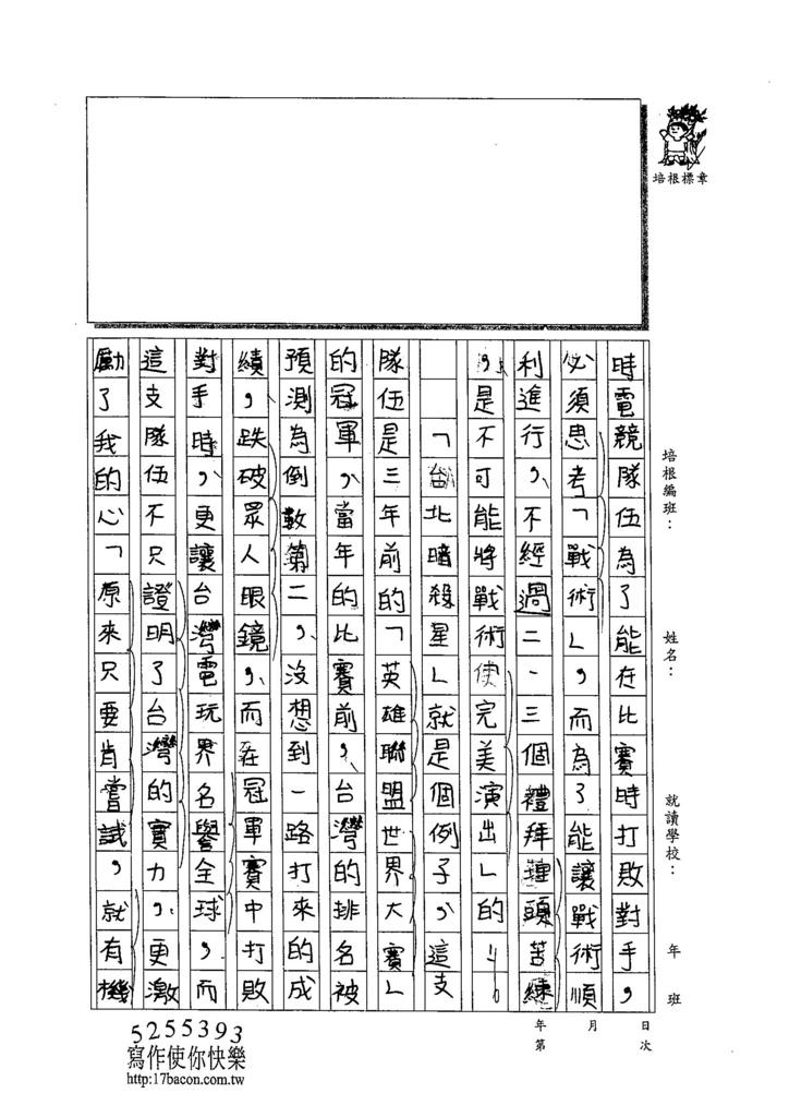 104W6410張峻睿 (2)