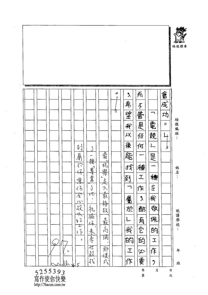 104W6410張峻睿 (3)