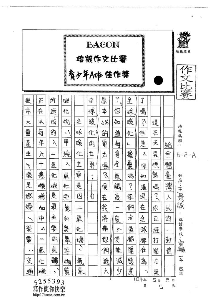104WA405王景誠 (1)