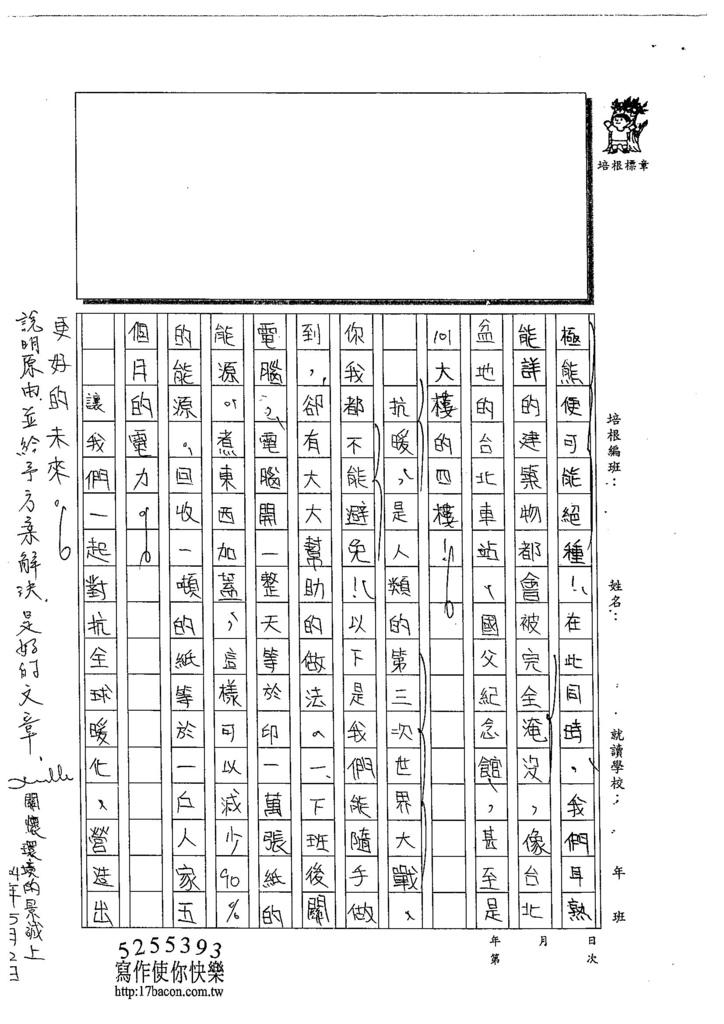 104WA405王景誠 (3)