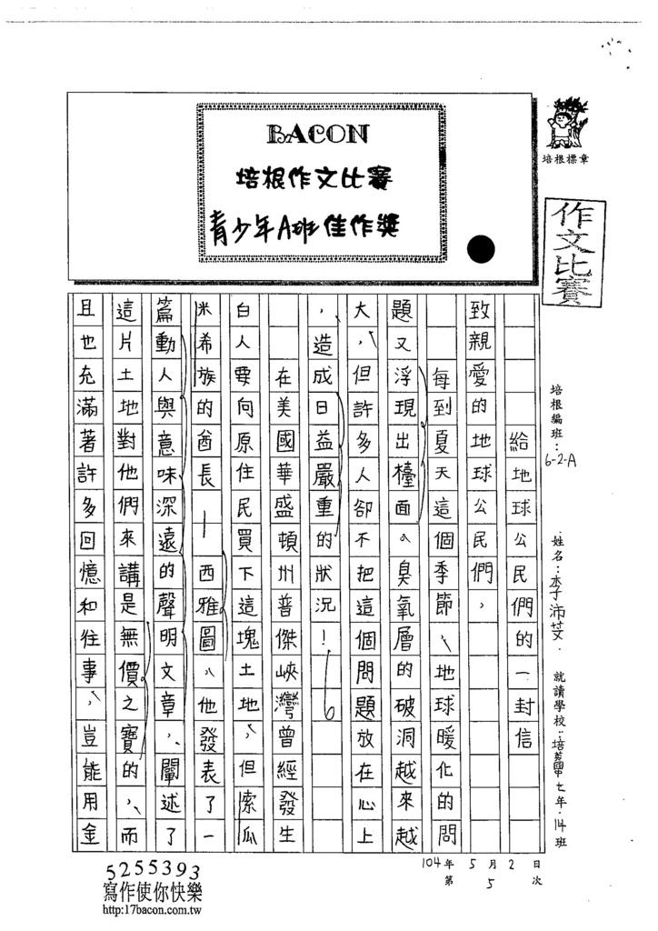 104WA405李沛芠 (1)