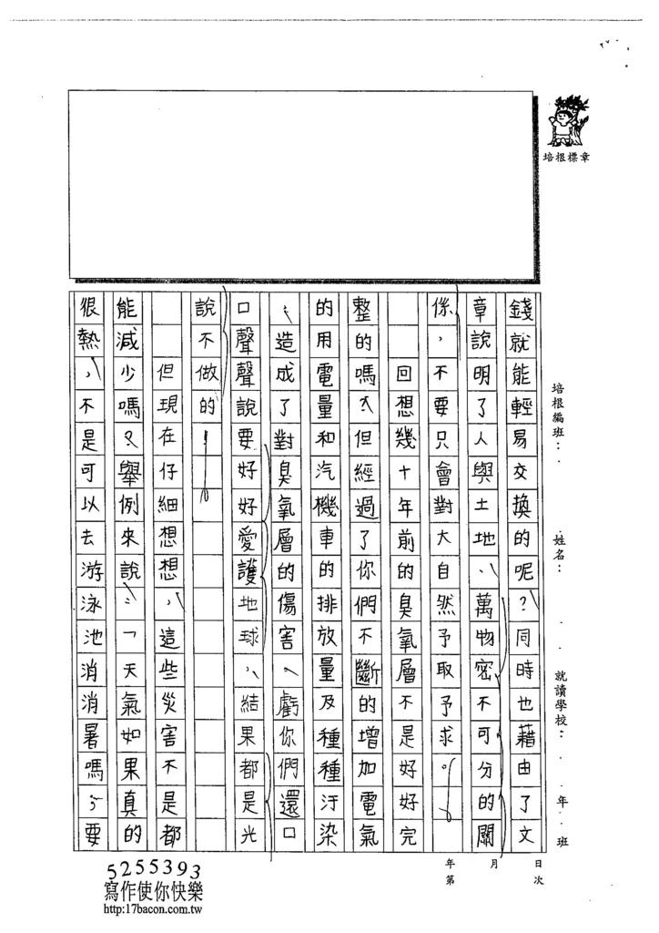 104WA405李沛芠 (2)