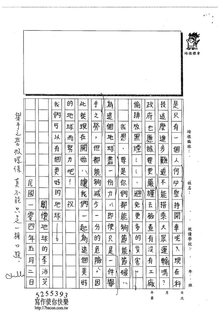 104WA405李沛芠 (3)