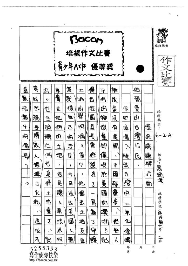 104WA405周瑀凌 (1)