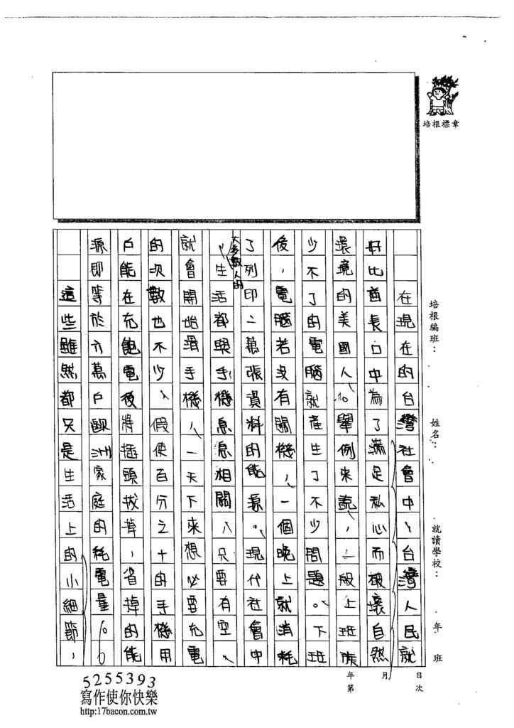 104WA405周瑀凌 (2)