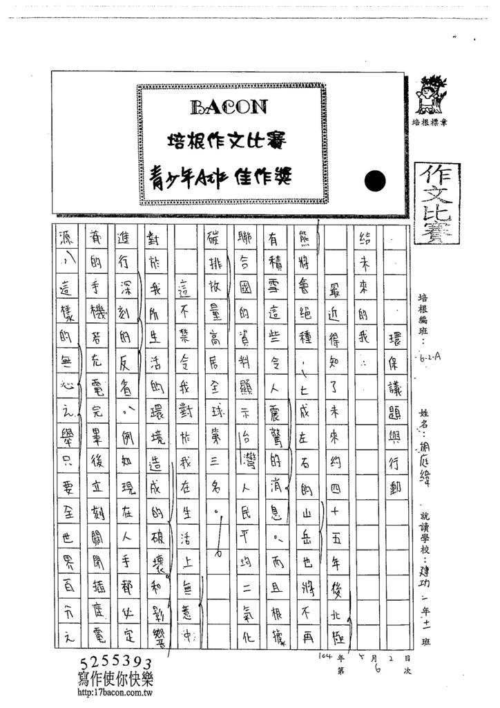 104WA405胡庭緯 (1)