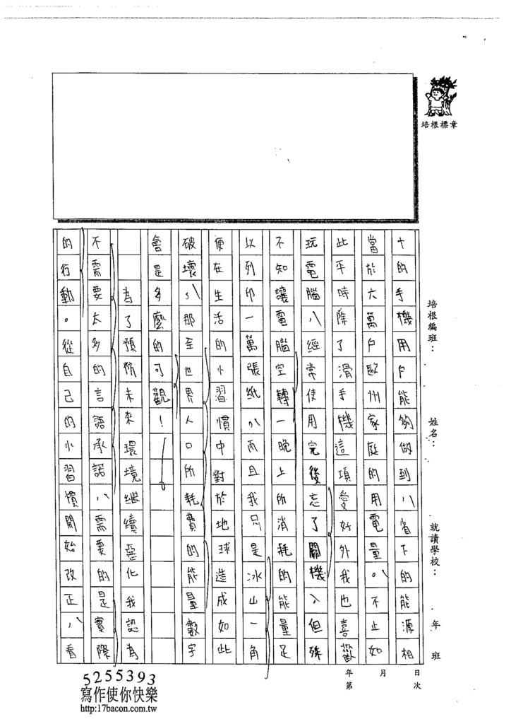 104WA405胡庭緯 (2)