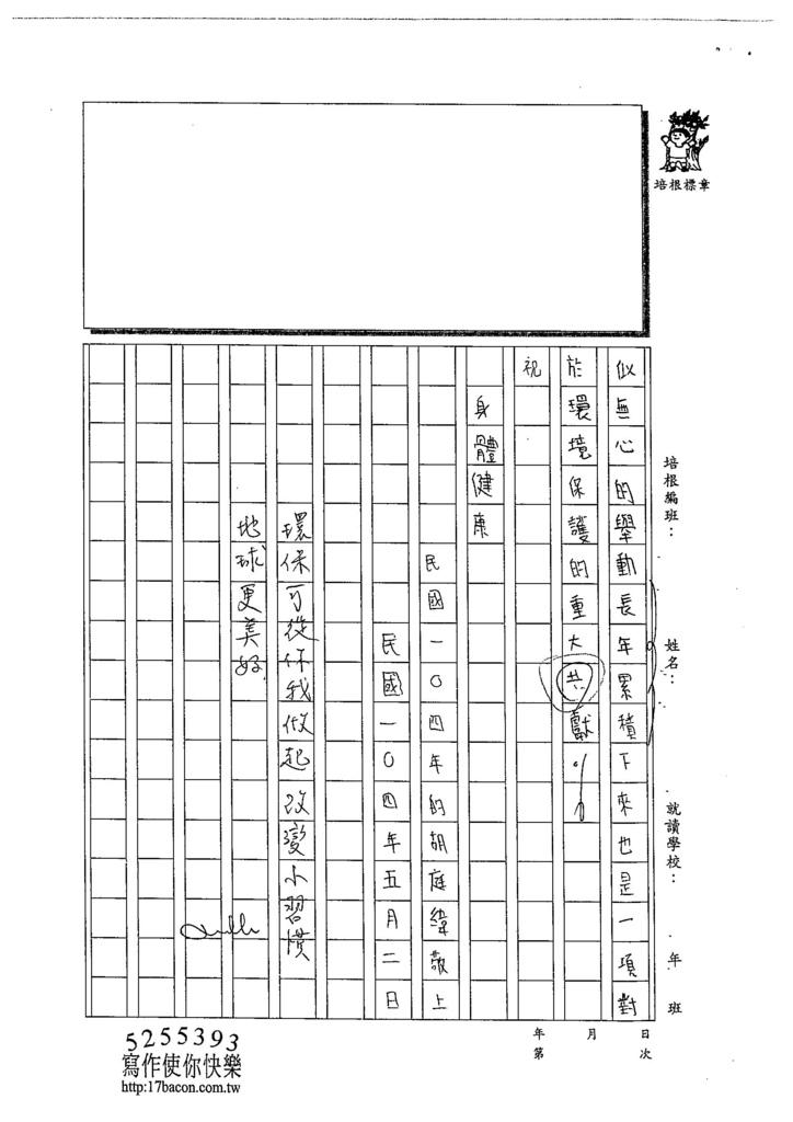 104WA405胡庭緯 (3)