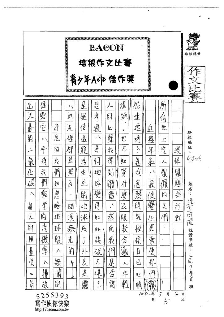 104WA405梁育瑄 (1)