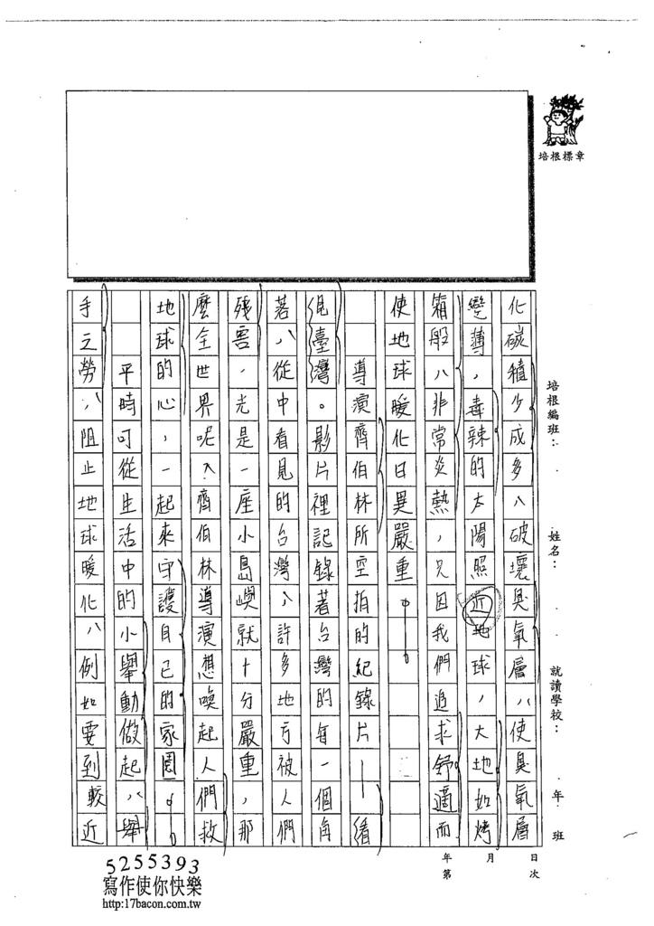 104WA405梁育瑄 (2)