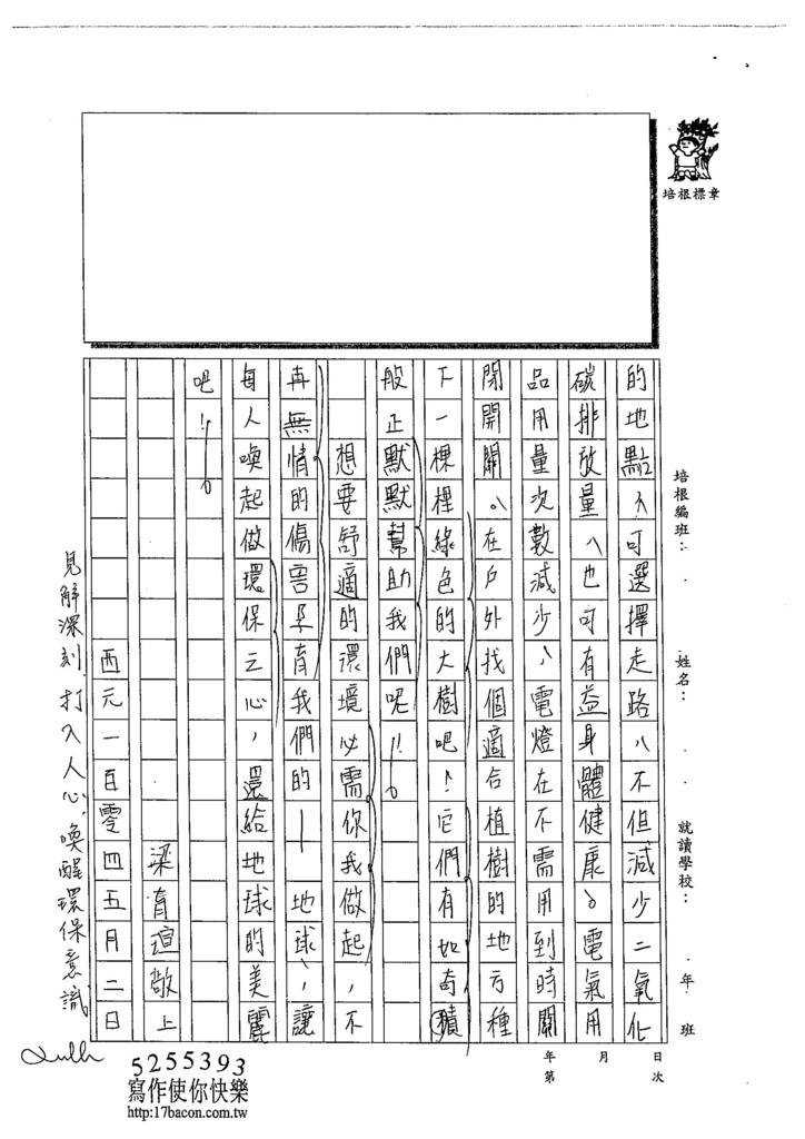 104WA405梁育瑄 (3)