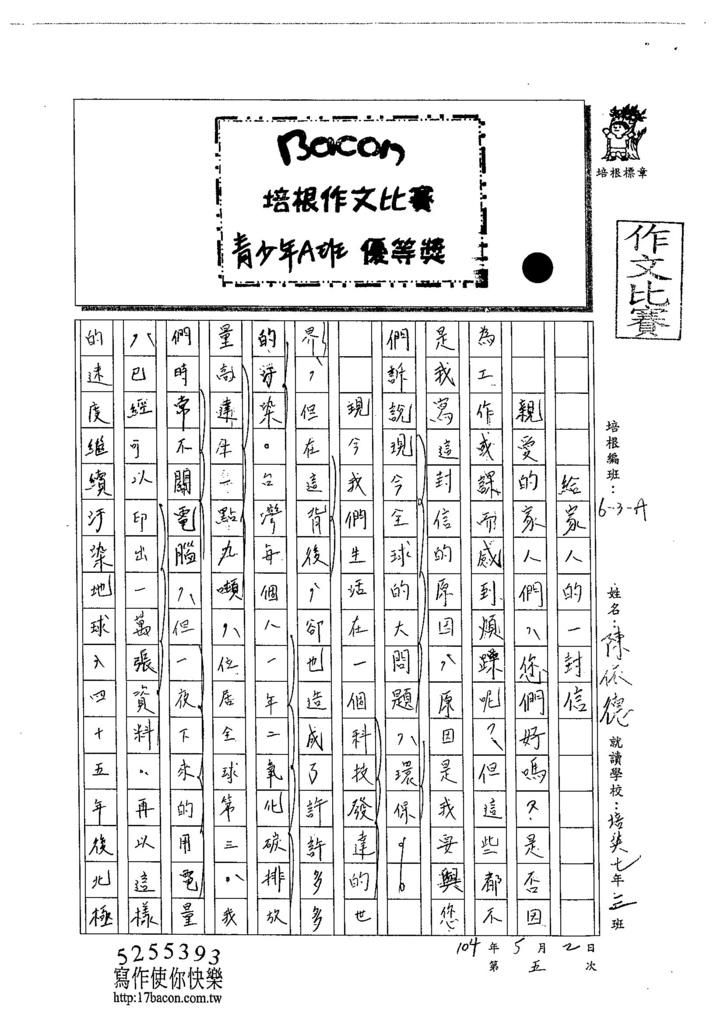 104WA405陳依德 (1)