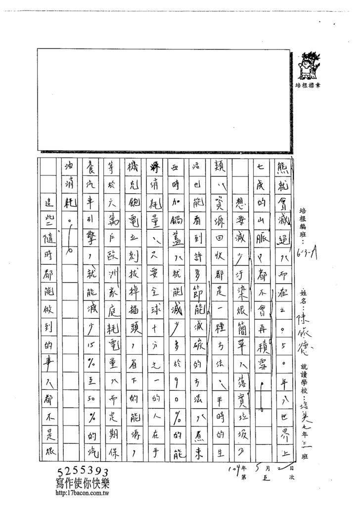 104WA405陳依德 (2)