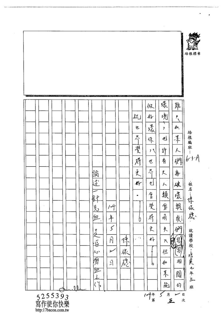 104WA405陳依德 (3)