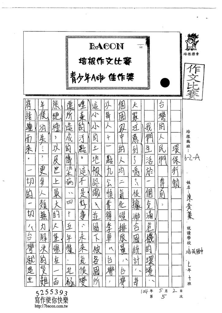 104WA405陳奕蓁 (1)