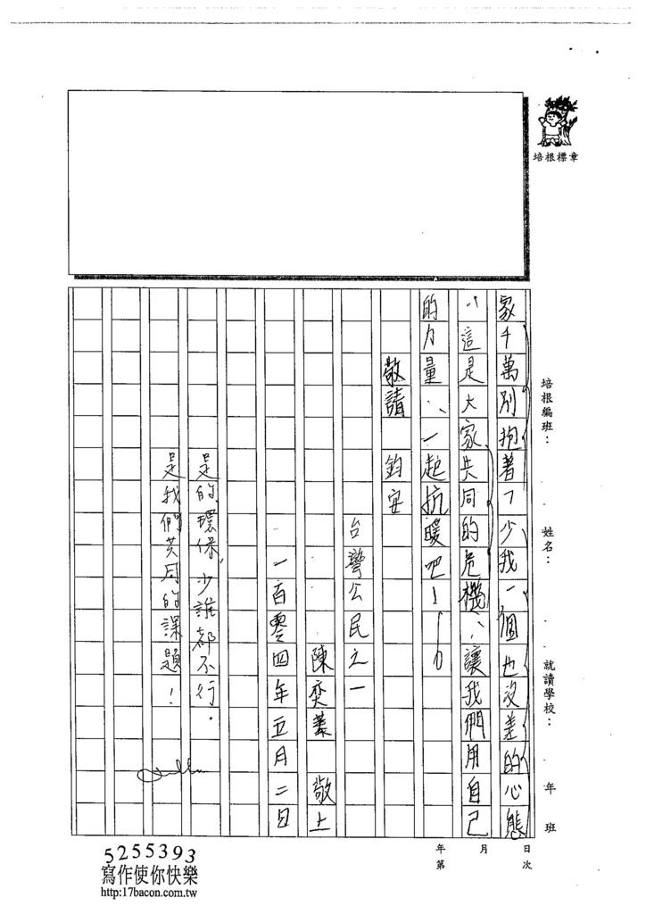 104WA405陳奕蓁 (4)