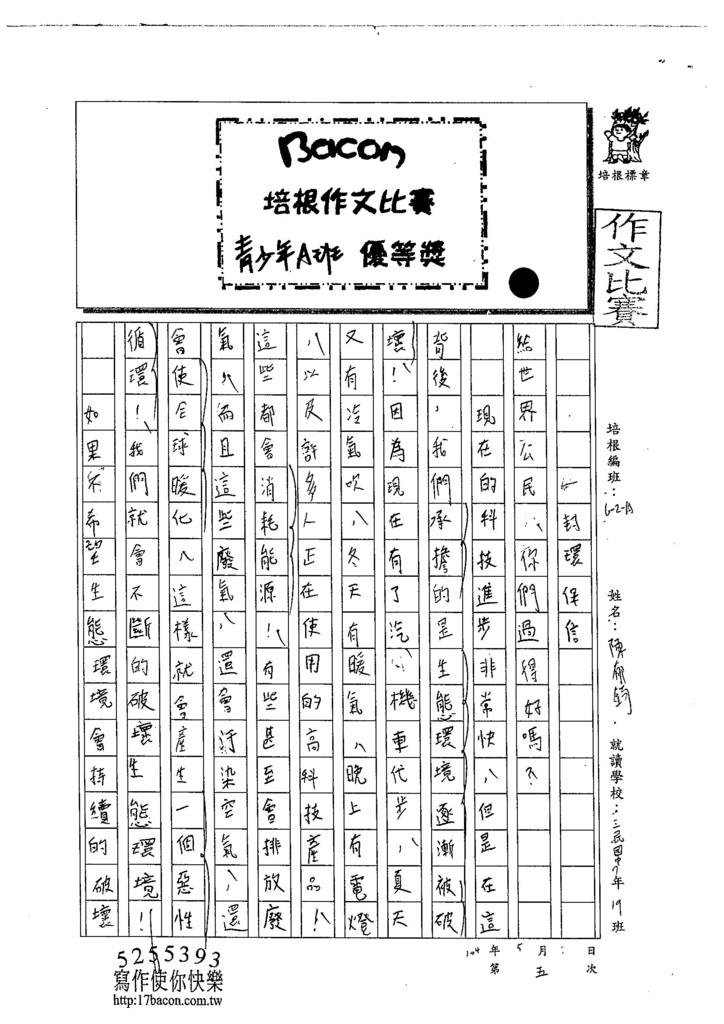 104WA405陳郁錡 (1)