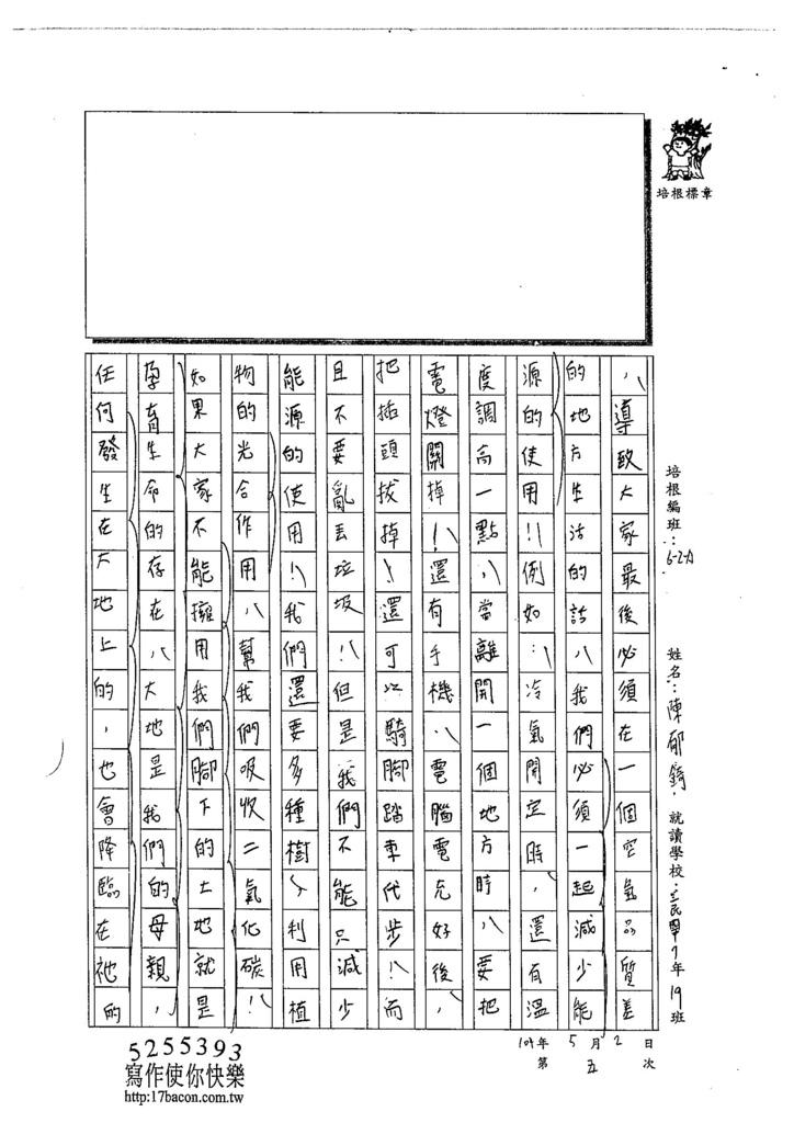 104WA405陳郁錡 (2)