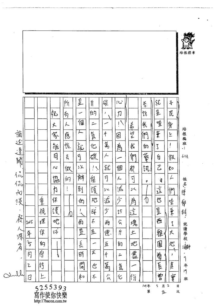 104WA405陳郁錡 (3)