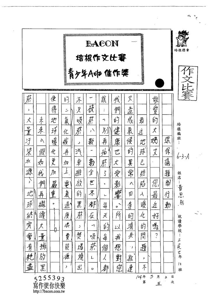 104WA405黃思肜 (1)