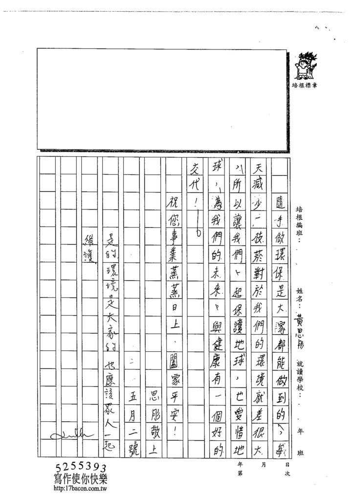 104WA405黃思肜 (3)