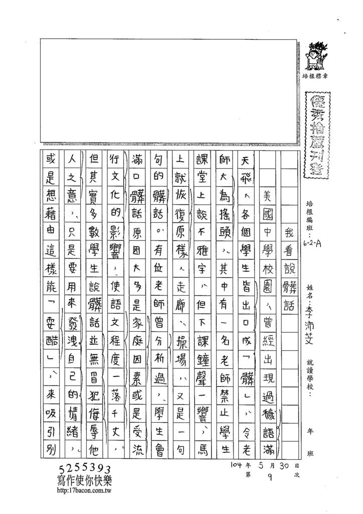 104WA409李沛芠 (1)