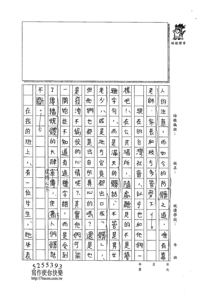 104WA409李沛芠 (2)