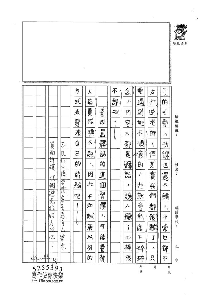 104WA409李沛芠 (3)
