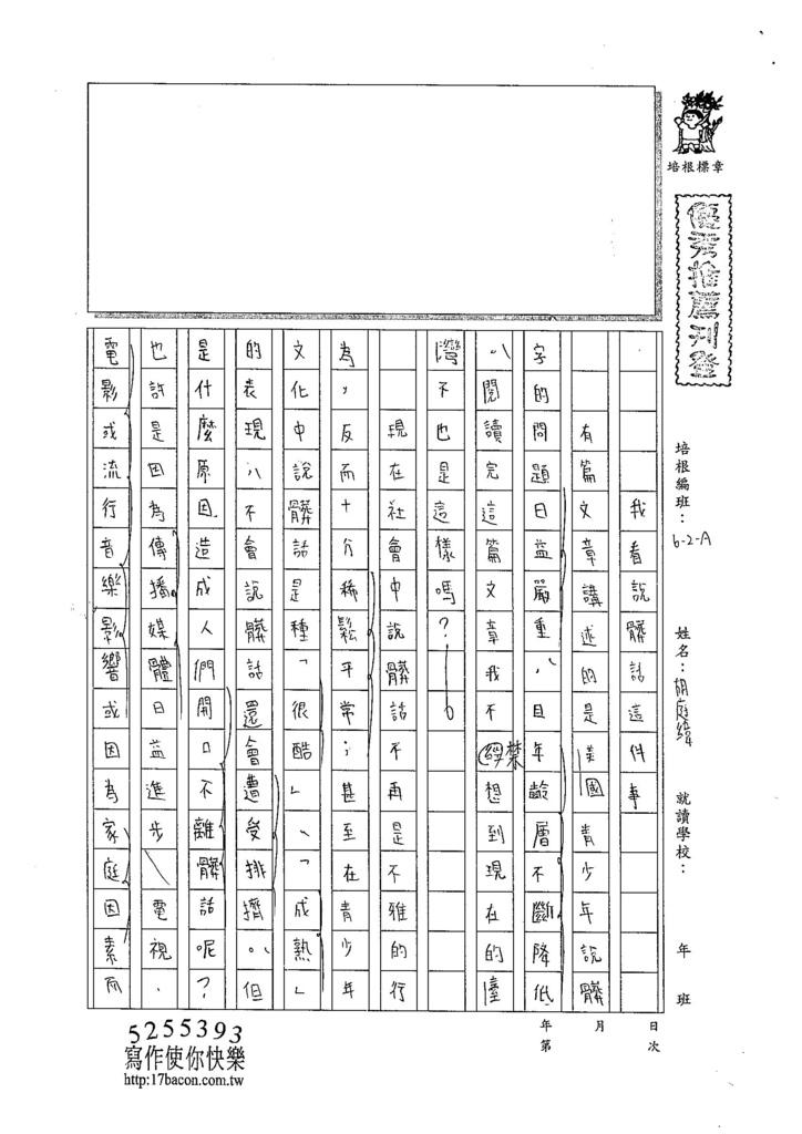104WA409胡庭緯 (1)
