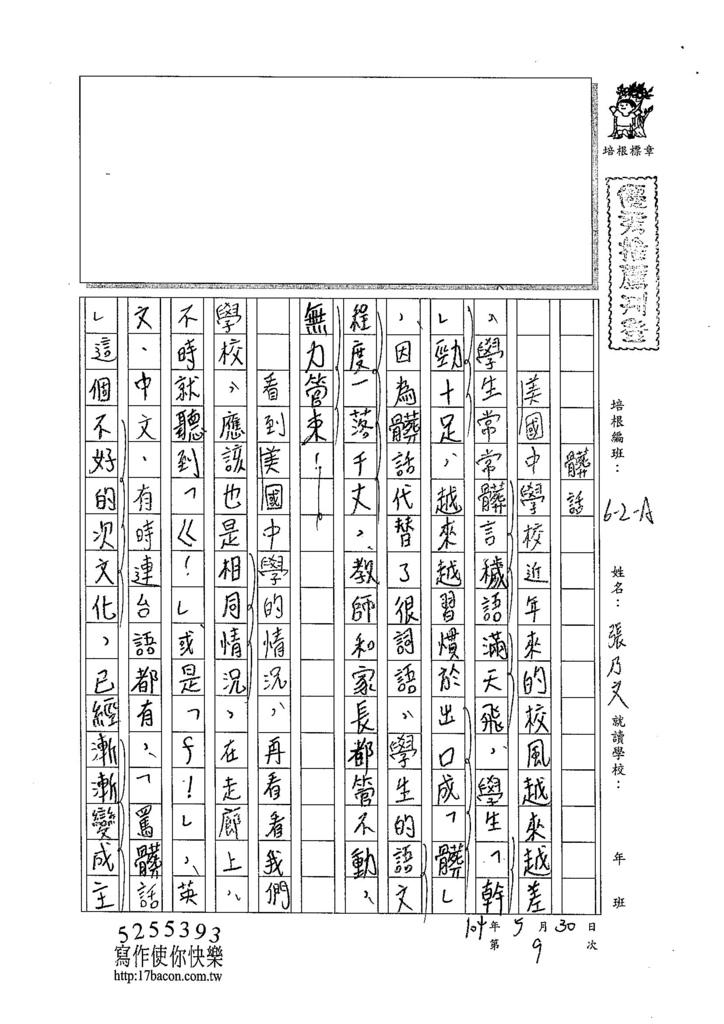 104WA409張乃文 (1)