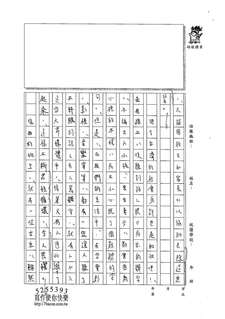 104WA409張卉玗 (2)